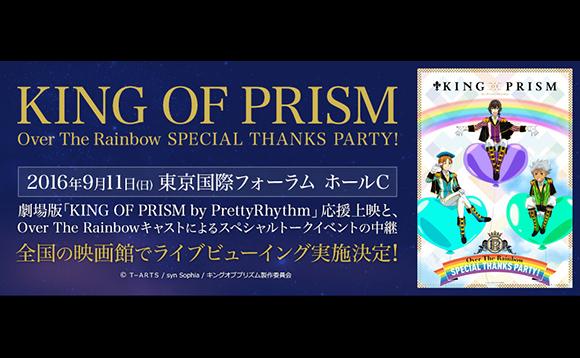 「KING OF PRISM」ライブビューイング
