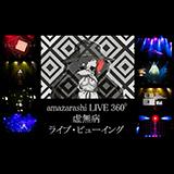 amazarashi LIVE 360°「虚無病」ライブ・ビューイング