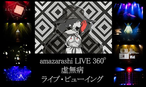 amazarashi ライブ・ビューイング