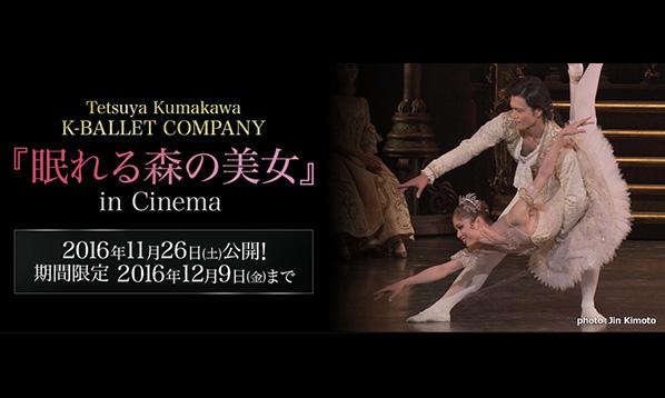 Kバレエ カンパニー『眠れる森の美女』