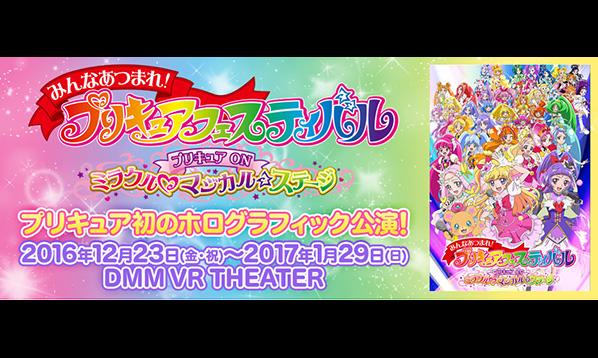 プリキュア ON ミラクル♡マジカル☆ステージ