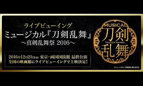 ライブビューイング ミュージカル『刀剣乱舞』 ~真剣乱舞祭 2016~