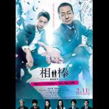 相棒-劇場版IV-