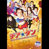 『チア☆ダン』Loppi限定ポスターカレンダー2枚セット引換券付前売券