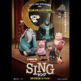 『SING /シング』Loppi限定ぬいぐるみ型キーチェーン引換券付前売券