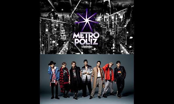 """三代目 J Soul Brothers LIVE TOUR 2016-2017 """"METROPOLIZ""""ライブ・ビューイング"""