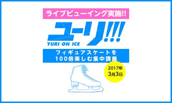 ユーリ!!! on ICE ~フィギュアスケートを100倍楽しむ集中講義~ ライブビューイング