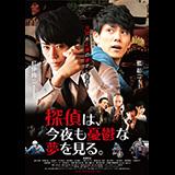 『探偵は、今夜も憂鬱な夢を見る。』初日舞台挨拶付き上映会