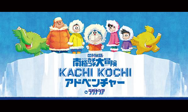 映画ドラえもん「のび太の南極カチコチ大冒険」 KACHI KOCHI アドベンチャー in ラグナシア