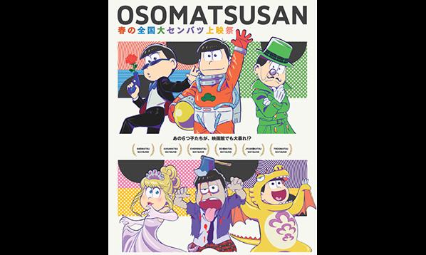 おそ松さん 春の全国大センバツ上映祭