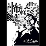 コワイコエ~稲川淳二のお葬式~