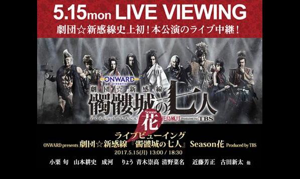ライブ・ビューイング : ONWARD presents 劇団☆新感線『髑髏城の七人』Season花 Produced by TBS