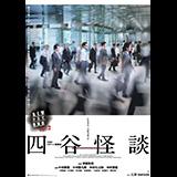 NEWシネマ歌舞伎『四谷怪談』