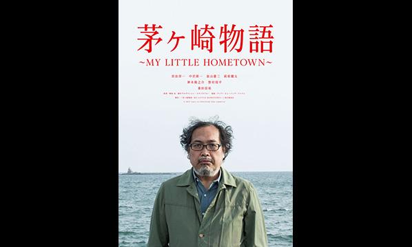 『茅ヶ崎物語~MY LITTLE HOMETOWN~』3日間限定 <夏祭り>特別上映