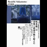 「Ryuichi Sakamoto: CODA」