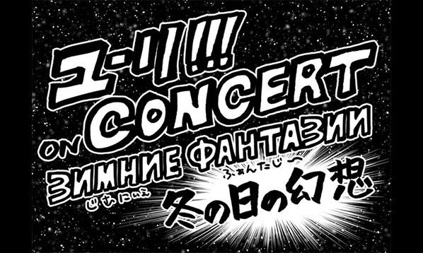ユーリ!!! on CONCERTライブビューイング