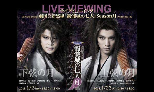 ライブ・ビューイング : ONWARD presents  劇団☆新感線『髑髏城の七人』Season月 Produced by TBS