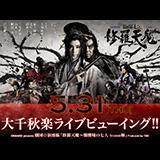 ライブビューイング : ONWARD presents 劇団☆新感線『修羅天魔~髑髏城の七人 Season極』Produced by TBS