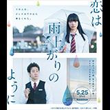 映画『恋は雨上がりのように』Loppi限定フォトブック引換券付前売券
