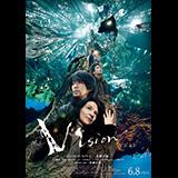 映画『Vision』Loppi限定 スペシャル映像DVD引換券付ムビチケコンビニ券