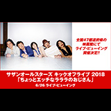 サザンオールスターズ ライブ・ビューイング