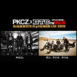 「PKCZ(R)×DTC-湯けむり純情篇-from HiGH&LOW 完成披露試写会&PREMIUM LIVE SHOW」