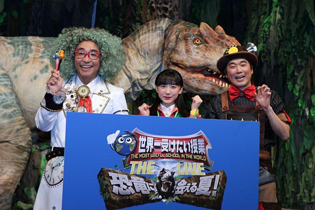 世界一受けたい授業 THE LIVE 恐竜に会える夏!