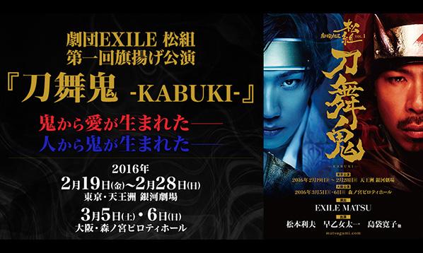 「刀舞鬼-KABUKI-」
