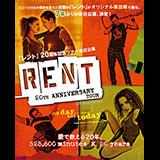 『レント』20周年記念ツアー 来日公演
