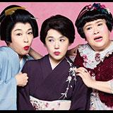 新橋演舞場11月公演『三婆』