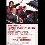 我が家単独ライブ<HOME PARTY 2016>