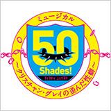 50Shades!~クリスチャン・グレイの歪んだ性癖~