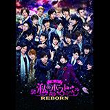 舞台『私のホストちゃん REBORN』