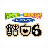 関根 勤×柳原可奈子トークライブ 『酷白6』