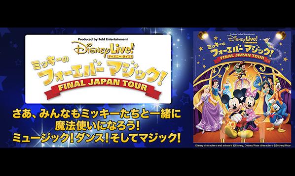 ディズニー・ライブ!「ミッキーのフォーエバーマジック!」
