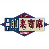 THE 舶来寄席2017 winter