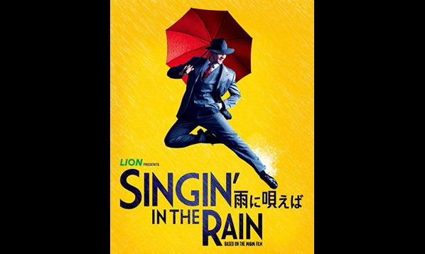 SINGIN'IN THE RAIN ~雨に唄えば~