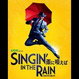 LION PRESENTS ミュージカル SINGIN'IN THE RAIN ~雨に唄えば~