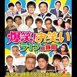 爆笑!お笑いライブin静岡
