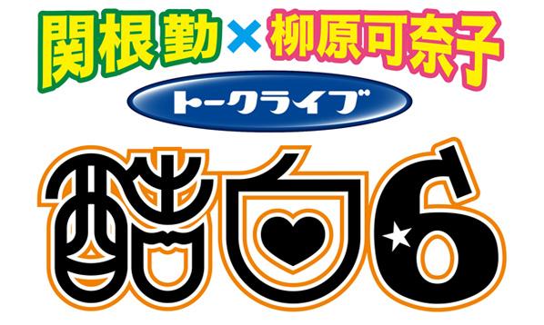 関根勤×柳原可奈子トークライブ『酷白6』