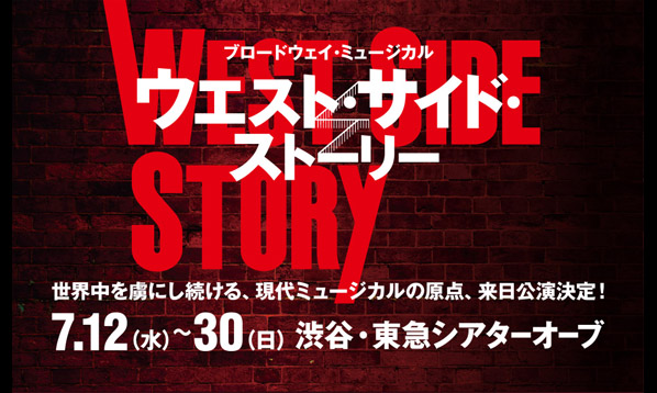 ブロードウェイ・ミュージカル「ウエスト・サイド・ストーリー」レナード・バーンスタイン生誕100年記念ワールドツアー