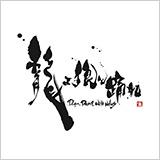 龍よ、狼と踊れ~Dragon,Dance with Wolves~