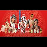 京劇「楊門女将2017」 天津京劇院日本公演