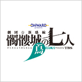 ONWARD presents 劇団☆新感線『髑髏城の七人』Season鳥 Produced by TBS