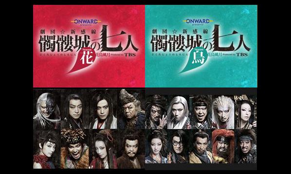劇団☆新感線『髑髏城の七人』