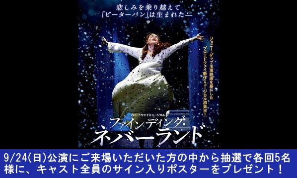 東急シアターオーブにて上演中!9/24(日)まで!