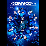 THE CONVOY SHOW vol.33「星屑バンプ」
