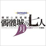 ONWARD presents 劇団☆新感線『髑髏城の七人』Season月