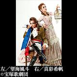 宝塚雪組【ローソンチケット貸切公演】