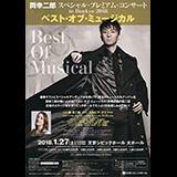岡幸二郎 スペシャル・プレミアム・コンサート in Bunkyo 2018「ベスト・オブ・ミュージカル」